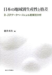 ISBN9784130402859.jpg