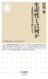 ISBN9784480071897.jpg