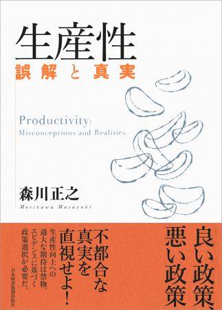 ISBN9784532358037.jpg